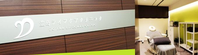 堂島ライフケアクリニック プライベートサロン EOスパから移転、大阪サロン